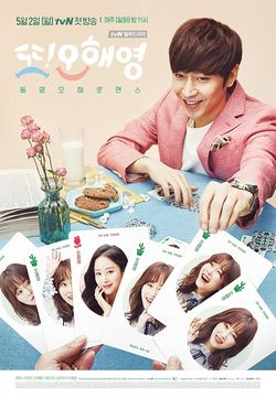 Download Drama Korea Another Oh Ha Young Full Episode 1-18 Subtitle Indonesia English Hardsun