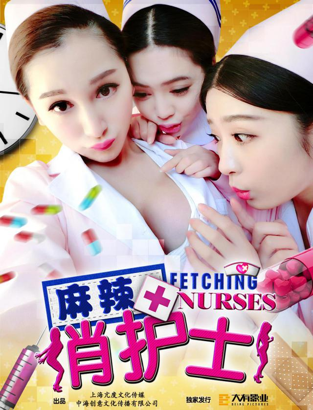 Download Film China Fetching Nurse Spicy Pretty Nurse 2016 English Subtitle Indonesia Eng Sub Indo